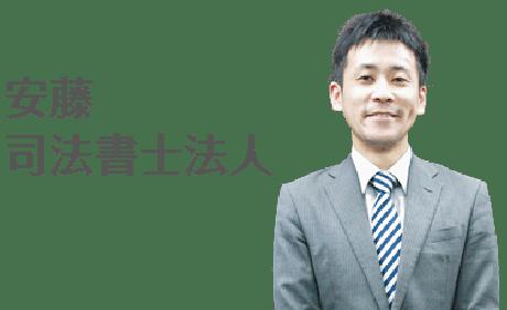 安藤 功 司法書士事務所